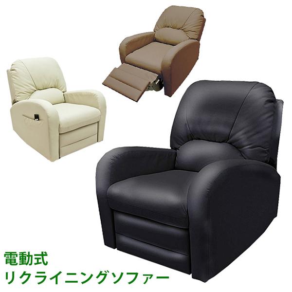 送料無料 電動ソファ 1P PVC 電動リクライニング 電動ソファー 一人掛け 一人用 1人がけ 合皮 リクライニングソファ リクライニングソファー リクライングチェアー 高級感 おしゃれ
