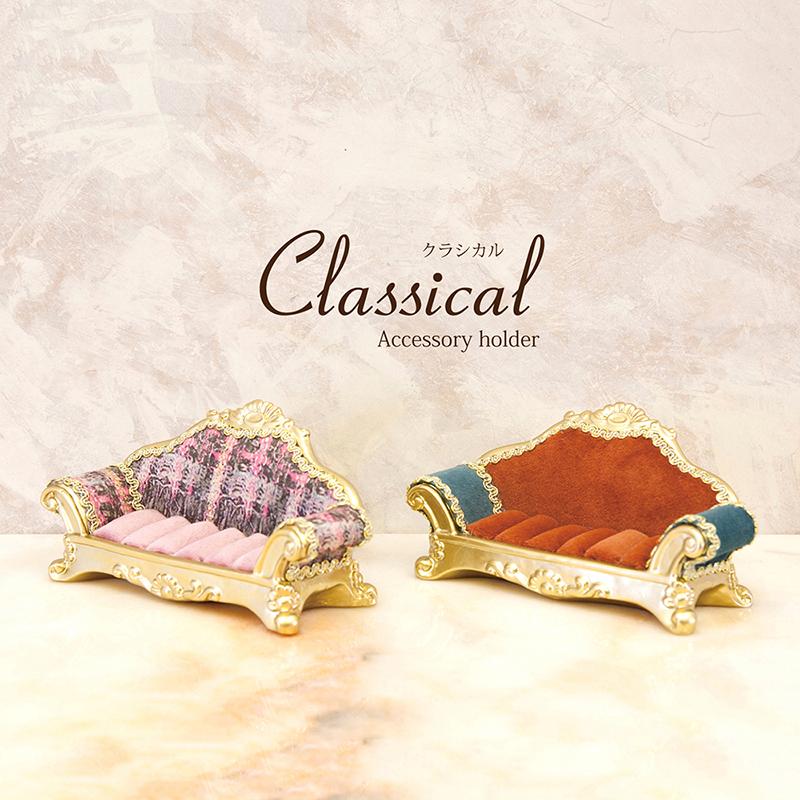 クラシカル[リングホルダー(ソファ)] 敬老の日