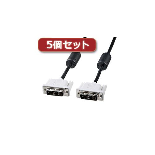 サンワサプライ 5個セット 初売り DVIシングルリンクケーブル KC-DVI-2SLX5 新品■送料無料■