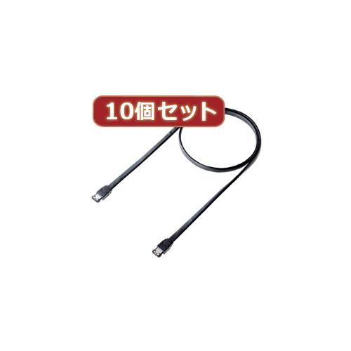 サンワサプライ 10個セットサンワサプライ eSATAケーブル 0.5m 市販 TK-ESATA-05X10 ☆最安値に挑戦