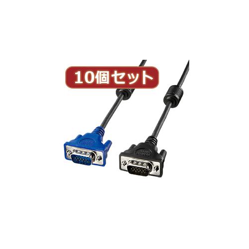 激安 サンワサプライ 10個セットサンワサプライ KC-VMH2X10 ディスプレイケーブル 品質保証