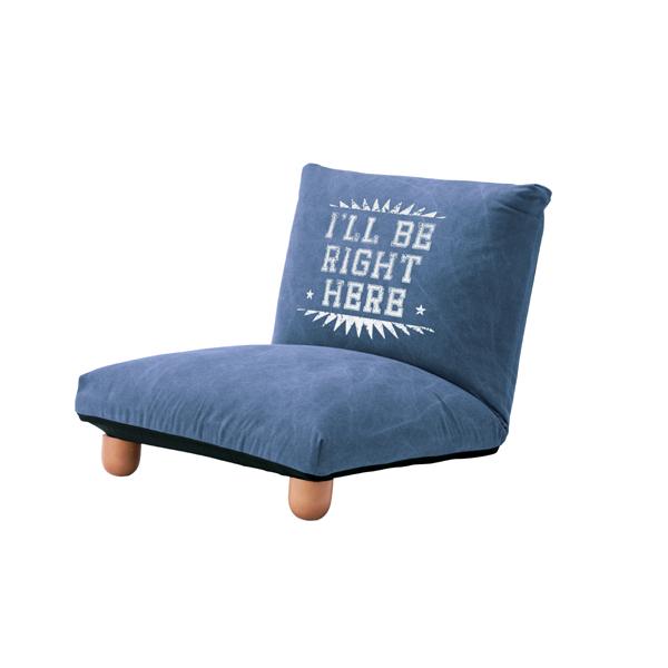 座椅子 リクライニング コンパクト 椅子 脚付き フロア チェアー 座イス イス チェア リラックスチェアー リクライニングチェアー フロアチェア リビングチェア 腰痛 おしゃれ かわいい 北欧 ブルー