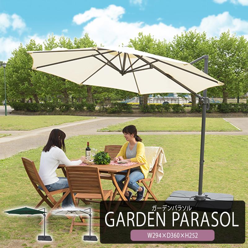 ガーデンパラソル ベース セット パラソル ガーデン スタンド 日よけ カフェ ベランダ グリーン シンプル かわいい 販売実績No.1 省スペース テラス キャンプ用品 アウトドア レジャー 誕生日 お祝い おしゃれ