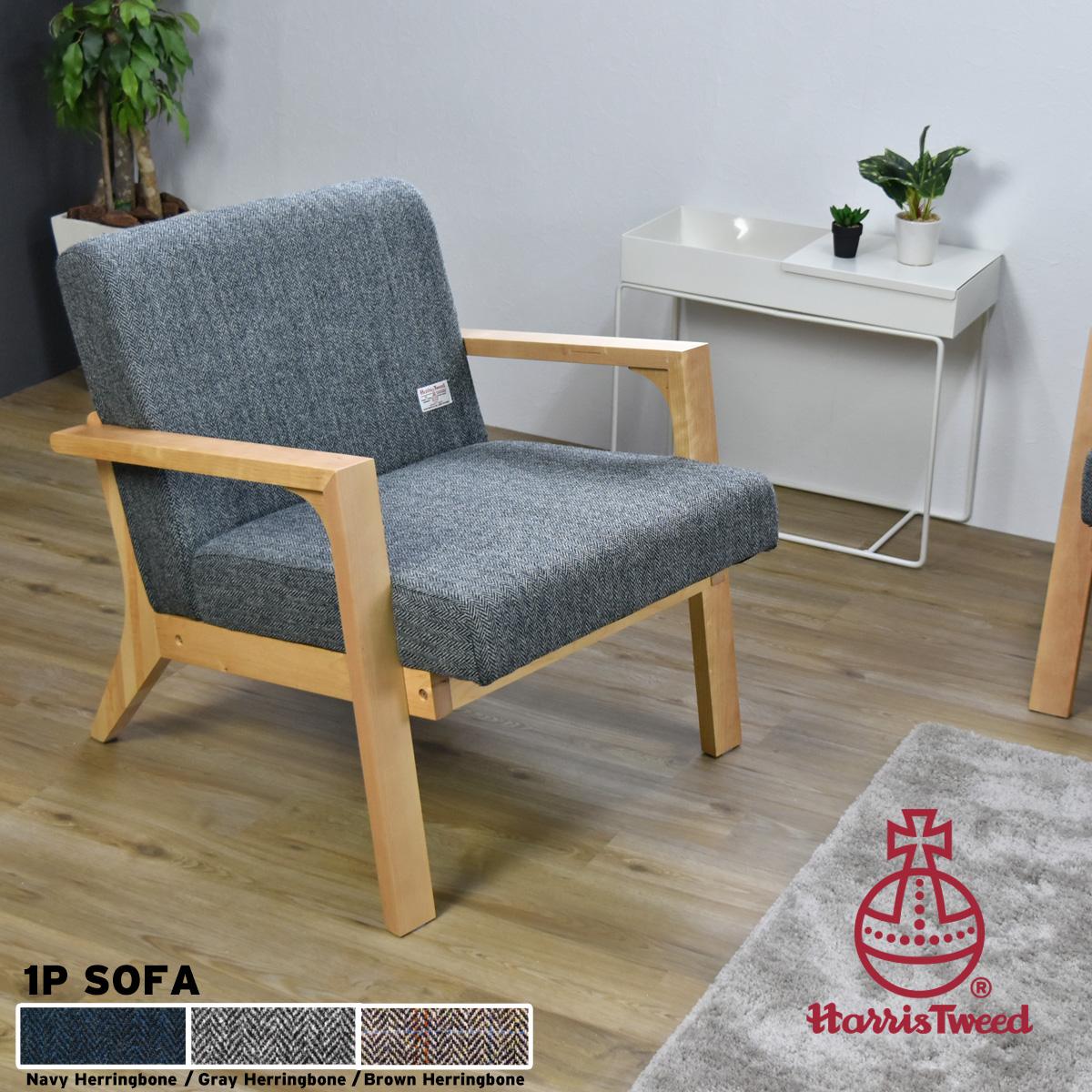 送料無料 1Pソファー 1人掛け リビング 一人掛け ローソファ 北欧 ハリスツイード おしゃれ かわいい イギリス 英国 北欧 ウール コンパクト フロアソファ いす 椅子 チェアー