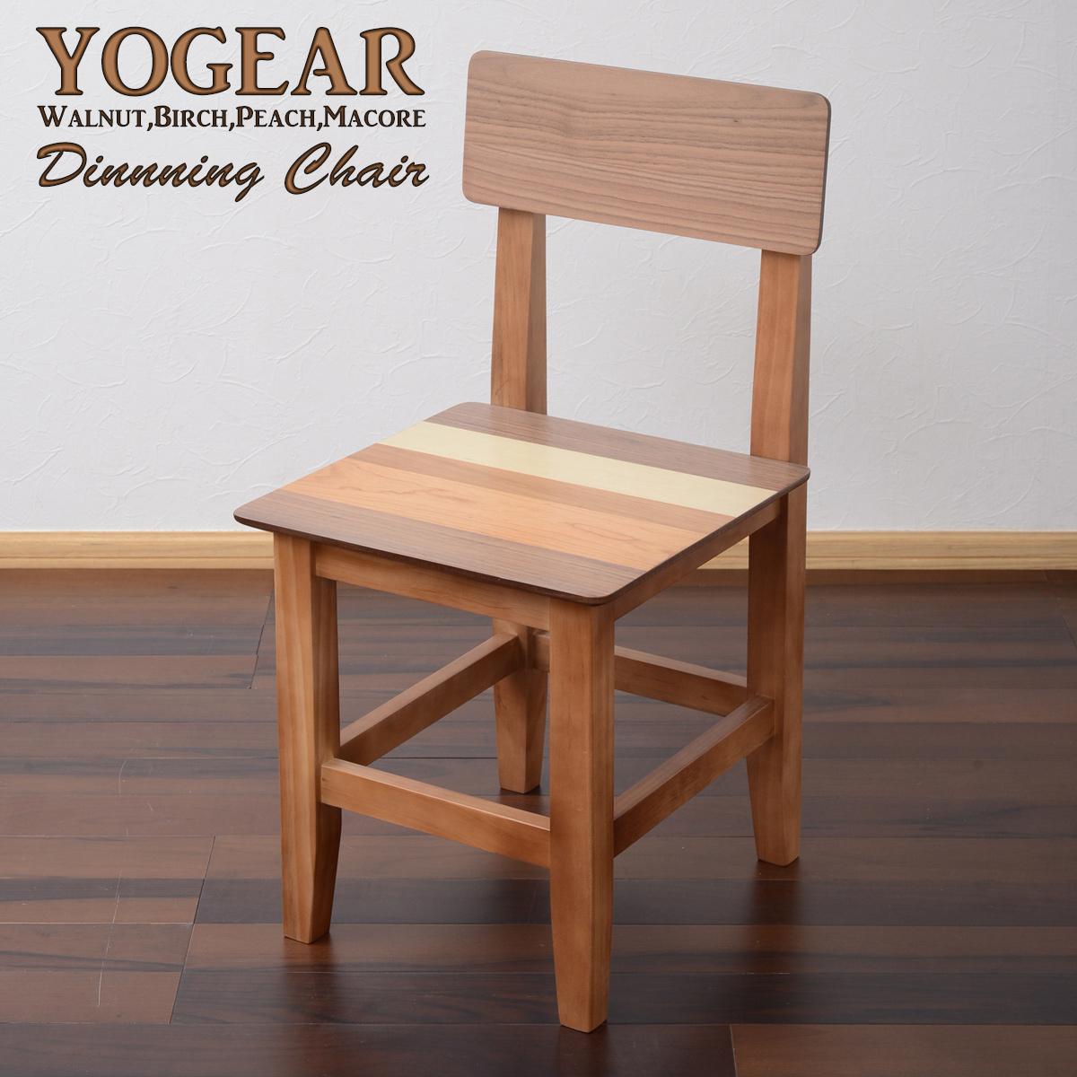 送料無料 ダイニングチェア単品 いす 椅子 食卓椅子 ダイニングチェア カフェ イス チェアー 木製 天然木 シンプル 北欧 テイスト 家具 おしゃれ ダイニング ウォールナット モダン