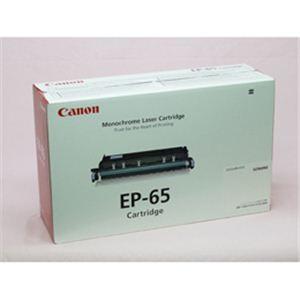 キヤノン(Canon) EP-65トナー 輸入品 CN-EP-65JY