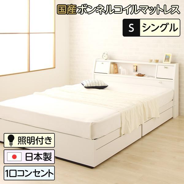 日本製 照明付き フラップ扉 引出し収納付きベッド シングル (SGマーク国産ボンネルコイルマットレス付き)『AMI』アミ ホワイト 宮付き 白 【代引不可】
