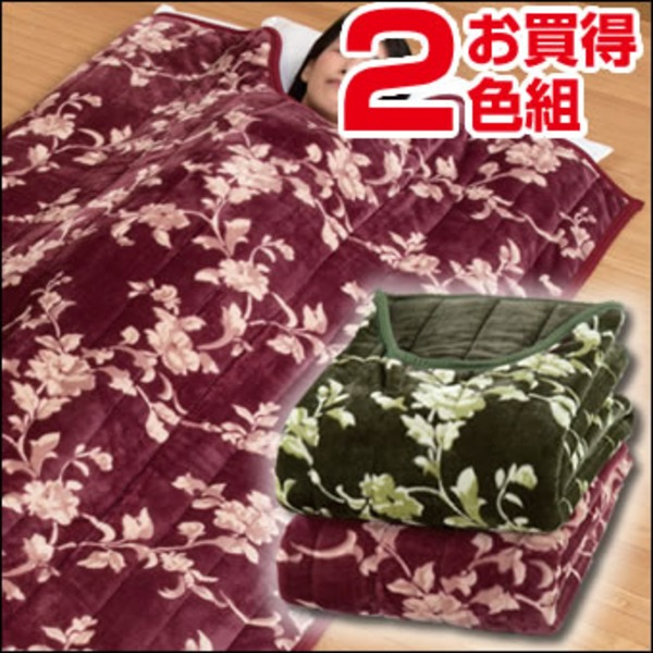 綿入りくりえり毛布 【シングルサイズ】 (2色組み)テイジンRウォーマルR使用マイヤー2枚合せ 【代引不可】