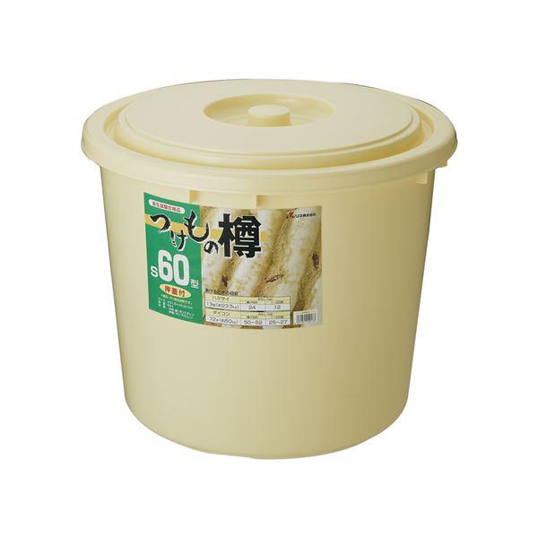 【8セット】 漬物樽/漬物用品 【S60型】 アイボリー 本体・蓋:PE 押し蓋:PP 〔キッチン用品 家庭用品 手づくり〕【代引不可】