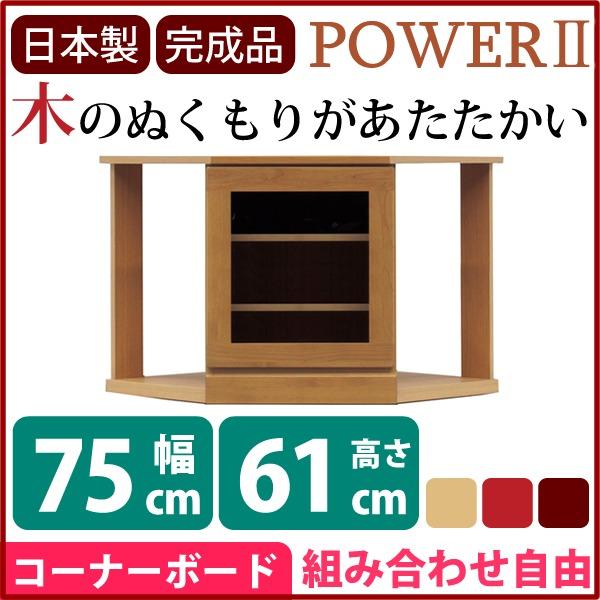 4段コーナー家具/リビングボード 【幅75cm】 木製(天然木) 扉収納付き 日本製 ブラウン 【完成品】【代引不可】