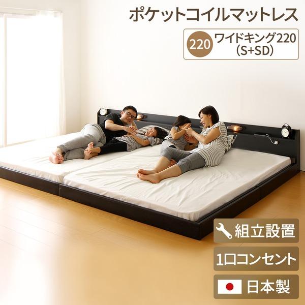 【組立設置費込】 日本製 連結ベッド 照明付き フロアベッド ワイドキングサイズ220cm(S+SD) (ポケットコイルマットレス付き) 『Tonarine』トナリネ ブラック  【代引不可】