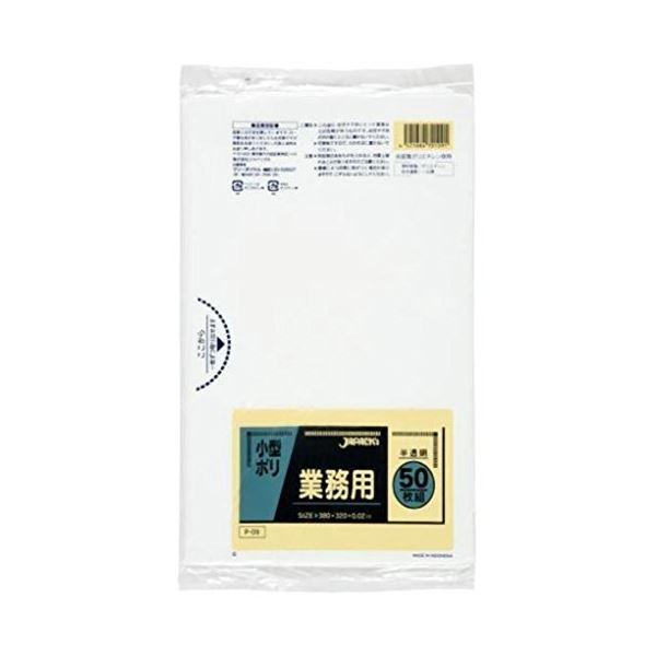 業務用小型ポリ50枚入02LLD半透明 P09 【(50袋×5ケース)合計250袋セット】 38-315