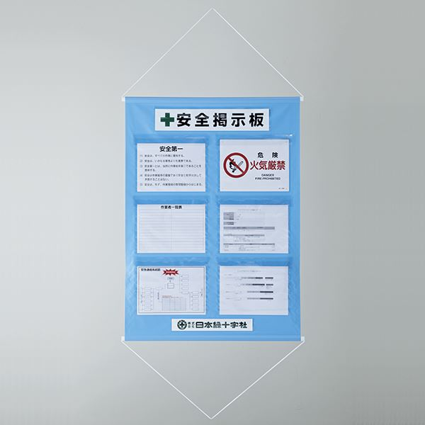 工事管理懸垂幕 安全掲示板 KKM-2SB【代引不可】