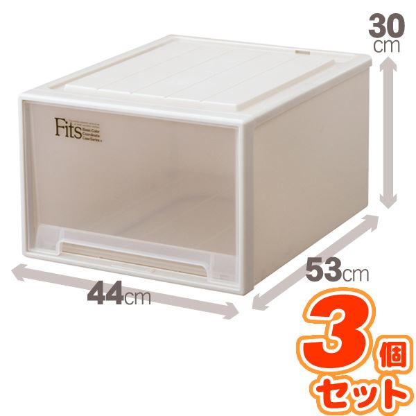 (3個セット) クローゼット収納/衣装ケース 【幅44cm×高さ30cm】 ワイドサイズ 『Fits フィッツケース』 日本製