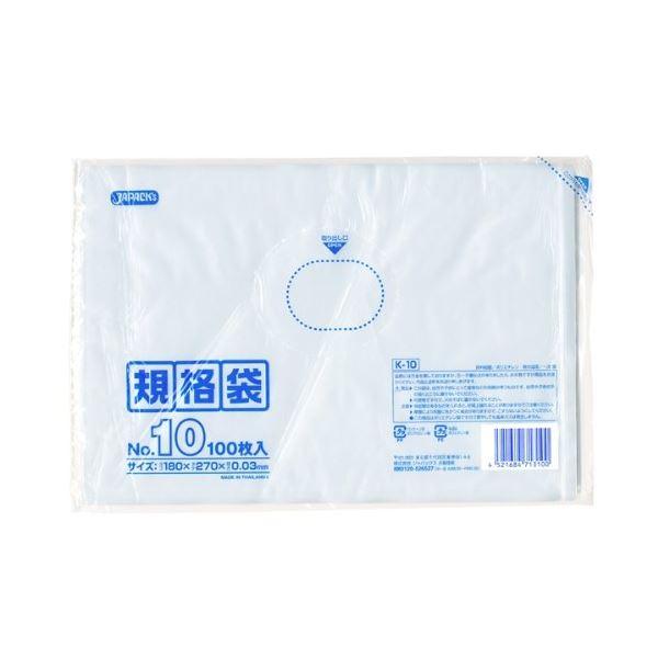 規格袋 10号100枚入03LLD透明 K10 【(60袋×5ケース)合計300袋セット】 38-455