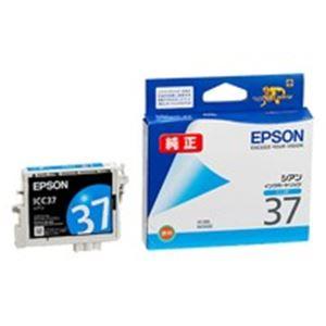 (業務用40セット) EPSON エプソン インクカートリッジ 純正 【ICC37】 シアン(青)