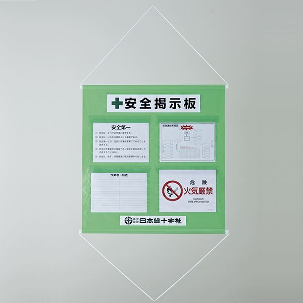 工事管理懸垂幕 安全掲示板 KKM-1YG【代引不可】