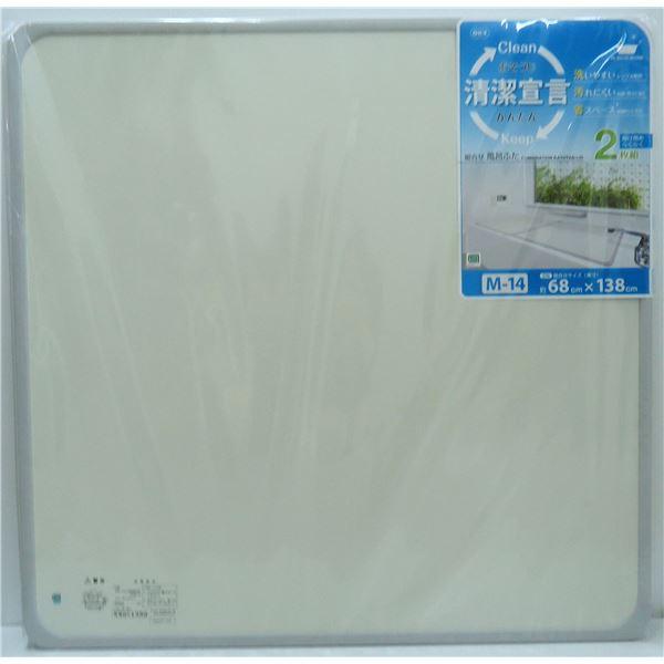 組み合せ風呂ふた/蓋 【浴槽サイズ:幅70×長さ140cm用 2枚組】 軽量 抗菌防カビ加工 パネル式 SGマーク認定 日本製