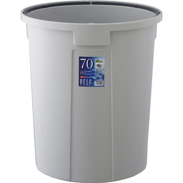 【5セット】 ダストボックス/ゴミ箱 【70N 本体】 ライトグレー 丸型 『ベルク』 〔家庭用品 掃除用品 業務用〕【代引不可】