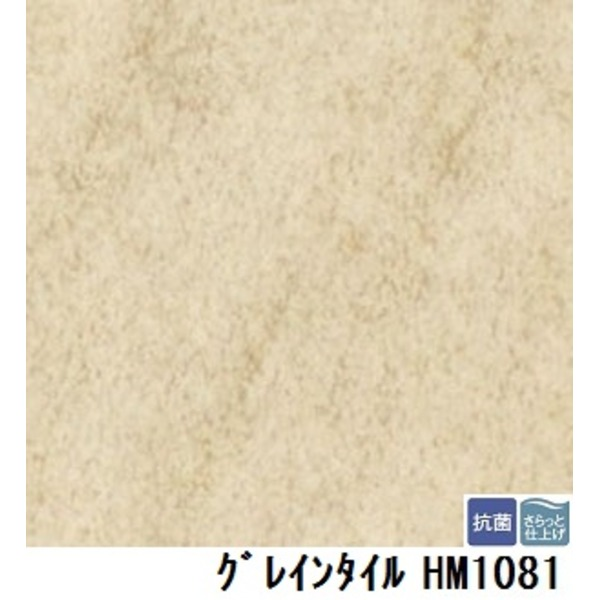 サンゲツ 住宅用クッションフロア グレインタイル 品番HM-1081 サイズ 182cm巾×7m