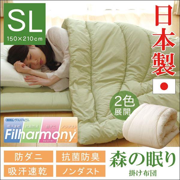 掛け布団 シングルロング 寝具 無地 ヒバエッセンス使用 『森の眠り』 アイボリー 約150×210cm