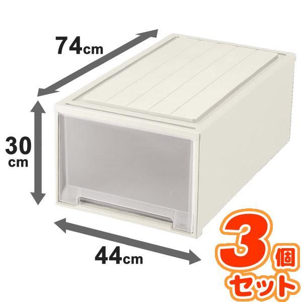 (3個セット) ビュートケース(押入れ収納/衣装ケース) ワイド 幅44cm×高さ30cm カプチーノ 日本製
