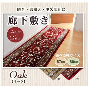 廊下敷き モケット織り 王朝柄 『オーク』 ワイン 約80×340cm 滑りにくい加工