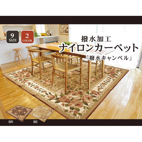 ナイロン 花柄 簡易カーペット 絨毯 『撥水キャンベル』 ベージュ 約200×300cm