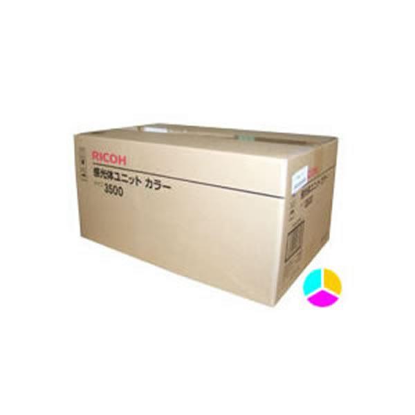 (業務用3セット) 【純正品】 RICOH リコー インクカートリッジ/トナーカートリッジ 【感光体ユニットタイプ3500 CL】