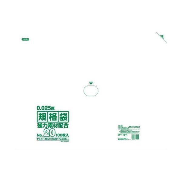 規格袋 20号100枚入025LLD+メタロセン透明 KS20 【(10袋×5ケース)50袋セット】 38-445