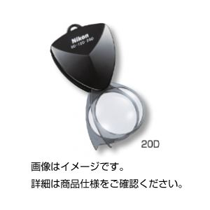 (まとめ)ニコンポケットタイプルーペ 8D【×3セット】