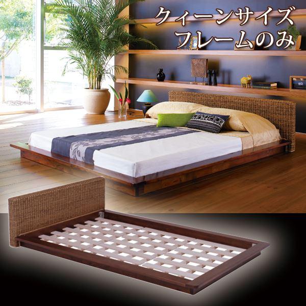 アジアン調すのこベッド/ローベッド 本体 【クイーンサイズ】 木製 すのこ仕様 『グランツシリーズ』【代引不可】