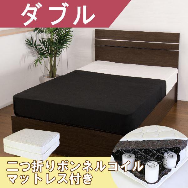 ホテルスタイルベッド ダブル 二つ折りボンネルコイルスプリングマットレス付 【ダークブラウン】【代引不可】
