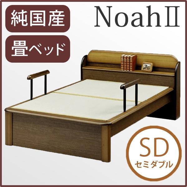 純国産 棚付き・宮付き畳ベッド セミダブル 「Noah2」 色:ブラウン (手すり×2本付き) い草たたみ 天然木【日本製】【代引不可】