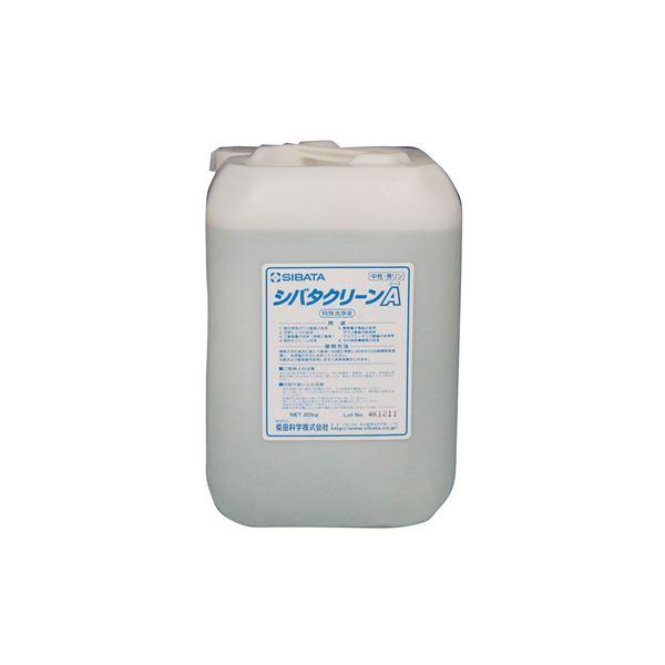 【柴田科学】洗浄剤 シバタクリーンA 20kg 050810-800