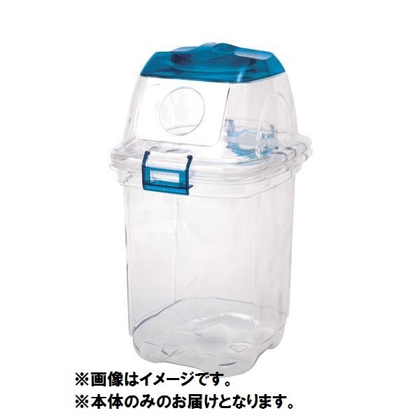 (まとめ) 積水テクノ成型 透明エコダスター 本体(フタ別売り) 35L TPDB3T 1台 【×2セット】