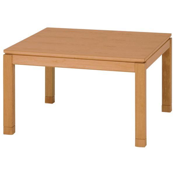 リビングこたつテーブル/センターテーブル 本体 【幅90cm ミドルタイプ/ナチュラル】 正方形 継ぎ足 『シェルタ』【代引不可】