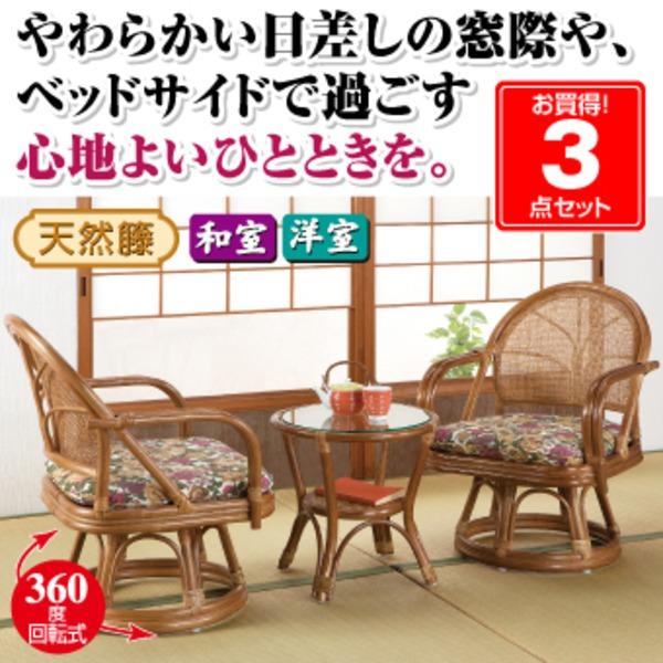 天然籐回転座椅子 リビング3点セット(ハイタイプ座椅子2脚+強化ガラス天板テーブル) アジアン調【代引不可】
