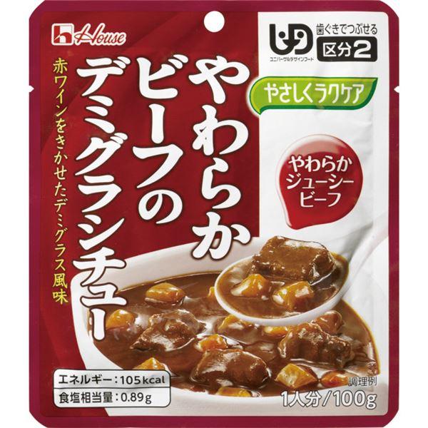 (まとめ)ハウス食品 介護食 やさしくラクケア(4)ヤワラカビーフ デミグラシチュー 1個 84738【×80セット】