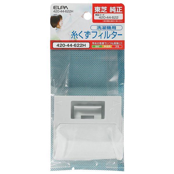 (業務用セット) ELPA 糸くずフィルター 東芝洗濯機用 420-44-622H 【×20セット】