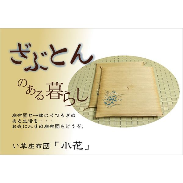 純国産 捺染返し い草座布団 『小花 5枚組』 ベージュ 55×55cm×5P