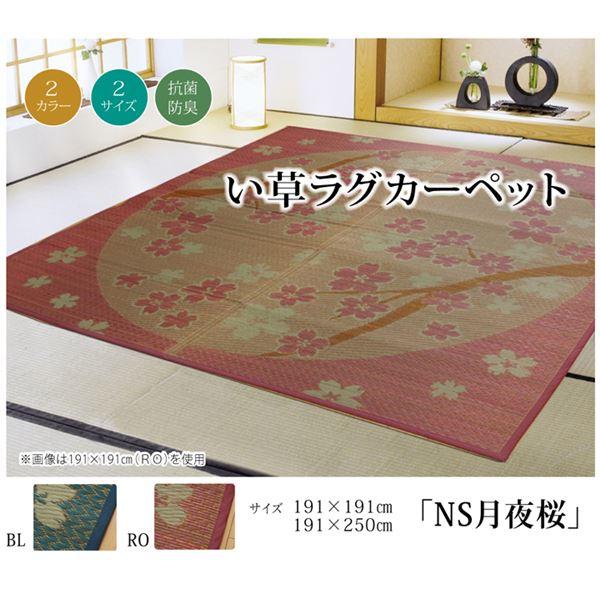 い草ラグカーペット 桜柄 『NS月夜桜』 ローズ 約191×191cm (裏面:滑りにくい加工)