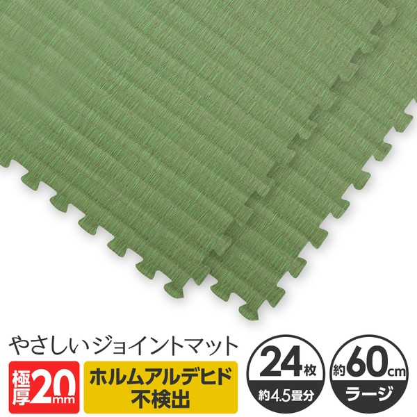 極厚ジョイントマット 2cm 4.5畳 大判 【やさしいジョイントマット ナチュラル 極厚 約4.5畳(24枚入)本体 ラージサイズ(60cm×60cm) 畳(たたみ)柄】床暖房対応 赤ちゃんマット