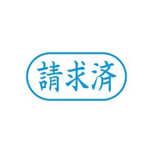 (業務用50セット) シヤチハタ Xスタンパー/ビジネス用スタンプ 【請求済/横】 XAN-116H3 藍