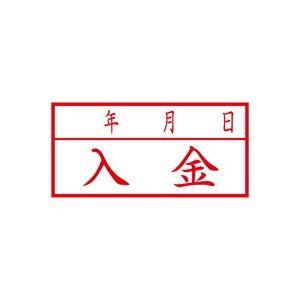 (業務用50セット) シヤチハタ Xスタンパー/ビジネス用スタンプ 【入金年月日/横】 XAN-112H2 赤 ×50セット