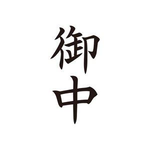 (業務用50セット) シヤチハタ Xスタンパー/ビジネス用スタンプ 【御中/縦】 XAN-005V4 黒