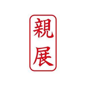 (業務用50セット) シヤチハタ Xスタンパー/ビジネス用スタンプ 【親展/縦】 XAN-003V2 赤