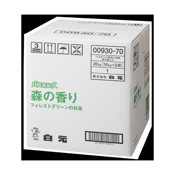 白元アース バスキング20kg 森の香り 00930