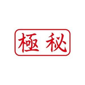 (業務用50セット) シヤチハタ Xスタンパー/ビジネス用スタンプ 【極秘/横】 XAN-105H2 赤