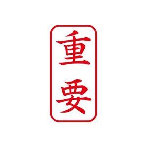 (業務用50セット) シヤチハタ Xスタンパー/ビジネス用スタンプ 【重要/縦】 XAN-104V2 赤